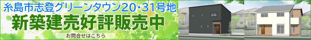 糸島市志登グリーンタウン20・31号地 新築建売好評発売中