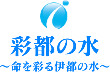 天然ラドン温泉水「彩都の水」 – 福岡市西区の水販売会社 ピュアランド伊都