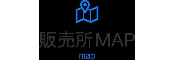 販売所MAP