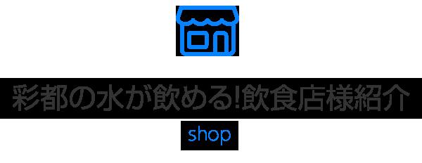 お水利用飲食店紹介