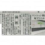 毎日新聞に掲載されました。(2013.8.14掲載)