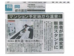 西日本新聞20130803