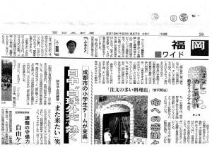 西日本新聞0807