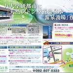 彩都の水 折込チラシNo.1(福岡の天然温泉水)