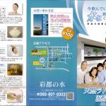 彩都の水 リーフレット№1(福岡の天然温泉水)