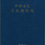 伊都地区 区画整理誌(福岡市 発行)