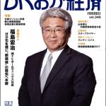 ふくおか経済 6月号へ掲載されました。