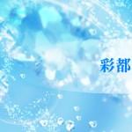 彩都の水GW増量キャンペーン【実施期間5月5日(土)~6日(日)