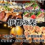 心躍る食材の宝庫「糸島旬菜」と玄界灘鮮魚 伊都の栞 いとのしおり