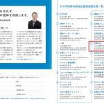 九大学研都市駅地区商業連盟ポータルマガジン№1