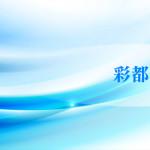 彩都の水お盆増量キャンペーン【実施期間 8月13日(月)~15日(水)】